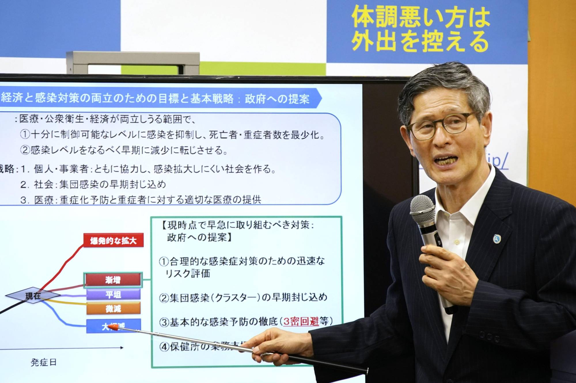 Shigeru Omi, head of the novel coronavirus subcommittee under a government expert panel, said his advice to postpone the Go To Travel campaign was rejected by the government. | KYODO