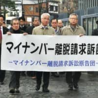 Despite its aim of cutting down on paperwork and bringing government services together, the launch of the My Number system in 2015 was met with protests by some citizens. | KYODO