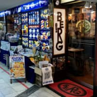 Local legend: Berg's chaotic exterior belies its long-standing history in Shinjuku. | ROBBIE SWINNERTON