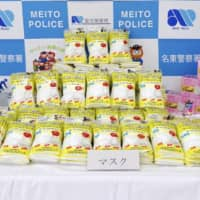 Masks seized by Aichi Prefectural Police in June on suspicion they were being marketed for reselling for profits. | AICHI PREFECTURAL POLICE / VIA KYODO