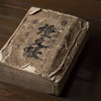 Historical records: A ledger from 1765 lists customers and prices for the 19 soy sauce makers in Tsuchiura at the time. | SHOGO OIZUMI