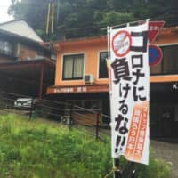 Mie hot spring focuses on attracting locals to ride out pandemic