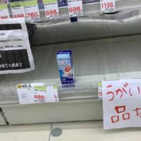 Empty shelves of betadine are seen in Osaka on Tuesday in this picture obtained via Twitter.   | @KUMAKATACH / VIA REUTERS