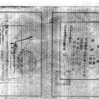 A copy of a life-saving transit visa 17-year-old Jewish refugee Rischel Friedmann received on March 8, 1941, from Yoshitsugu Tatekawa, ambassador of Japan to the Soviet Union, who helped Jews flee Nazi persecution through Japanese ports. | COURTESY OF AARON KOTLER