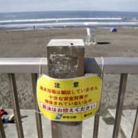 Home and dry: Beaches in Fujisawa, Kanagawa Prefecture, are closed for swimming. | KYODO