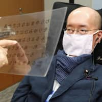 House of Councilors lawmaker Yasuhiko Funago, who has the neurological disease ALS, has called for remote participation in Diet sessions. | KYODO