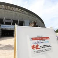 A YBC Levain Cup match between Sagan Tosu and Sanfrecce Hiroshima on Aug. 12 was canceled when some Sagan players and staff tested positive for the coronavirus. | KYODO