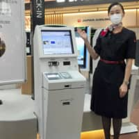 Japan Airlines Co. is testing contactless self-service check-in machines with motion sensors that let customers avoid picking up the coronavirus.  | JAPAN AIRLINES CO. / VIA KYODO