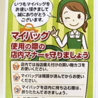 Posters created by an anti-shoplifting nonprofit organization urge customers to use shopping baskets provided by stores and to keep personal bags folded until after purchases are made. | KYODO