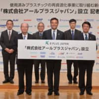 (From left) Taku Furuta, head of Rengo Co.'s Central Laboratory; Kiyoshi Otsubo, chairman of Rengo; Tsunehiko Yokoi, president of R Plus Japan Ltd.; Takeshi Niinami, president of Suntory Holdings Ltd.; Fuyuhiko Kubota, general manager of the Renewable Resources Business Development Department at Toyobo Co.; and Seiji Narahara, president of Toyobo, announce the establishment of R Plus Japan in late June. | SUNTORY HOLDINGS LTD.