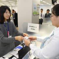 Anyone with a My Number identification card, issued by their town or ward office, can apply to join the reward points scheme. | KYODO