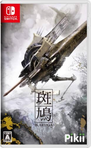 Black and white: Ikaruga is known as a challenging shoot 'em up game with compelling mechanics. | © TREASURE
