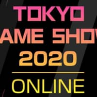 Virtual convention: This year, the annual Tokyo Game Show moved its multiday series of events online. | © 2002-2020 CESA/NIKKEI BUSINESS PUBLICATIONS, INC. ALL RIGHTS RESERVED