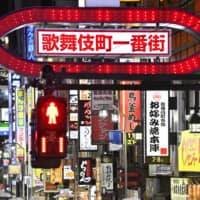 Poetic retreat: A new book of poems sheds light on the softer side of Tokyo's notoriously seedy Kabukicho district.  | KYODO