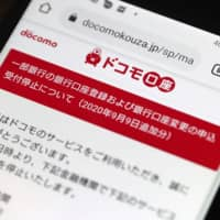The Docomo Account e-money service has stopped allowing customers to create new links between the service and accounts at partner banks. | KYODO