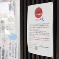 A notice reminding locals not to discriminate against foreign residents amid the COVID-19 pandemic is displayed at Beppu Station in Oita Prefecture earlier this month. | KYODO
