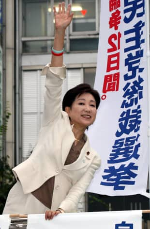 Former Defense Minister Yuriko Koike waves at people during a LDP leadership campaign in which she was running in Tokyo on Sept. 11, 2008.   AP