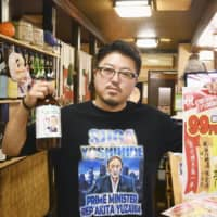 A pub in Yuzawa, Akita Prefecture, started selling products at ¥99 to celebrate Yoshihide Suga becoming Japan's 99th prime minister. | KYODO