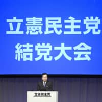 Yukio Edano, head of the CDP, gives a speech at the party convention Tuesday. | KYODO