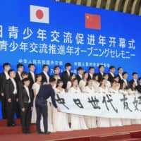 Although China-Japan student friendship events have been held in recent years, the Japanese government needs to treat carefully and vet new arrivals thoroughly. | KYODO