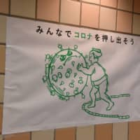 A poster reading 'Let's push out corona together' is displayed in the concourse at Ryogoku Kokugikan. | DAN ORLOWITZ