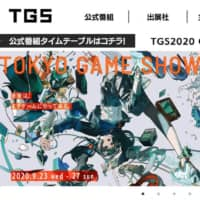 This year's Tokyo Game Show, which opened Wednesday, will be held entirely online. | KYODO
