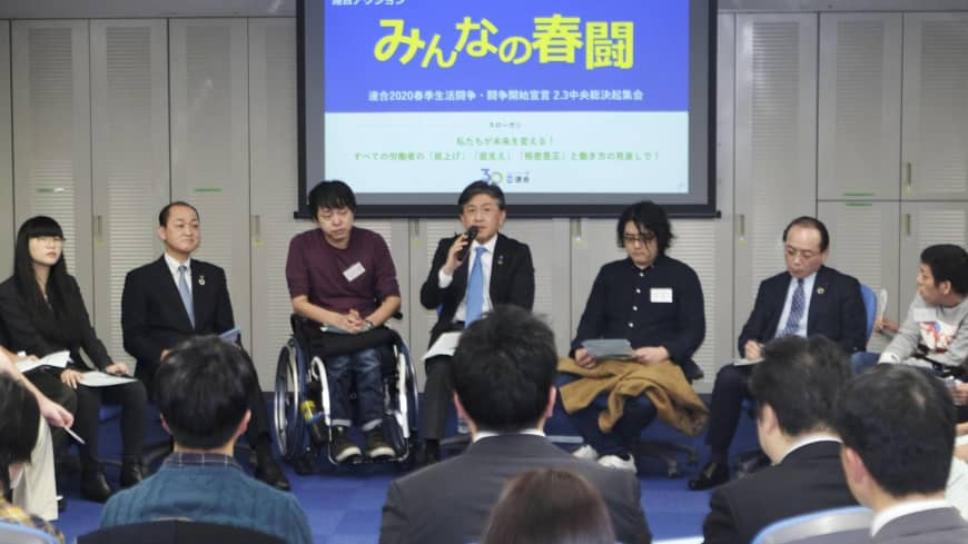 A meeting is organized by the Japanese Trade Union Confederation (Rengo) in Chiyoda Ward, Tokyo, in February for foreign workers, nonregular workers and workers with disabilities.