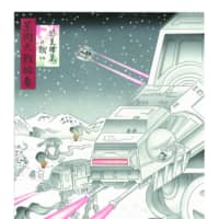 A landscape from the battle scene on the planet Hoth. Although the sky is blue in the film, Ishikawa designed the print in the style of Hiroshige's snow scenes. 'The beams from the snowspeeders only flash for a split second, so I had to watch the sequence frame by frame quite a few times to capture them,' he says. | 'UKIYO-E STAR WARS BATTLE OF HOTH' ©&TM LUCASFILM LTD.