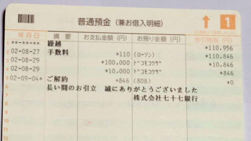 How to steal ¥28 million: Lessons learned from the Docomo swindle