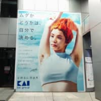 Major razor blade maker Kai Corp. created an ad with a computer graphic image of a woman showing her armpit hair to send out the message that people should free themselves of stereotypes of body hair. | KAI CORP. / VIA KYODO