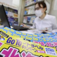 Travel agencies prepare on Sept. 18 for Tokyo's inclusion in the Go To Travel campaign from Thursday next week. | KYODO