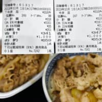 Beef bowls are taxed at 8 percent for take-out and 10 percent for dine-in after the consumption tax hike took effect last October. | KYODO