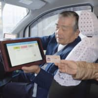 Aid eyed for Japan local governments promoting My Number cards