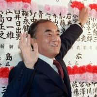 Then Prime Minister Yasuhiro Nakasone celebrates the Liberal Democratic Party's landslide victory in elections for both houses of the Diet in July 1986. | KYODO
