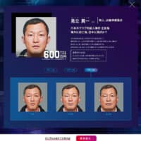 Yahoo Japan and Dentsu open website to show how fugitives might look now