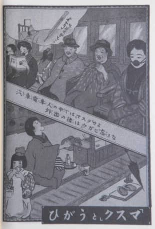 A poster from the internal affairs ministry from 1918 and 1919 encourages people to wear masks and gargle after returning home. | KAHOKU SHIMPO