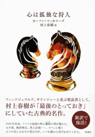 The 1940 American classic 'The Heart is a Lonely Hunter' by Carson McCullers, translated into Japanese by novelist Haruki Murakami | KYODO