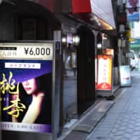 Tokyo's Ikebukuro district is notorious for its flourishing sex industry, including 'soapland' quasi-brothels and love hotels. | TOMOHIRO OSAKI