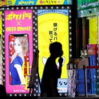 The nation's sex industry — commonly known as fūzoku — exists primarily in the form of parlors that dispatch sex workers to clients. Among other types of establishments subject to the latest exclusion are brothel-like facilities known as 'soaplands,' short-stay 'love hotels' and 'fashion health' massage parlors. | REUTERS