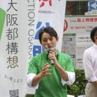 Osaka Ishin no Kai and Komeito politicians appeal to the public over the merger referendum on Oct. 4 in Osaka. | KYODO