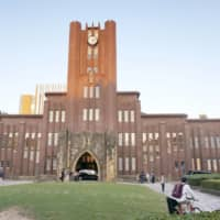 University of Tokyo to issue ¥20 billion debt for post-pandemic projects