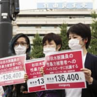 Activists protest over Japanese lawmaker's skepticism of sex crime victims