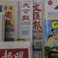 Ta Kung Pao and Wen Wei Po, newspapers owned by the Liaison Office of the Central People's Government, at a newsstand in Hong Kong. | LAM YIK FEI/THE NEW YORK TIMES