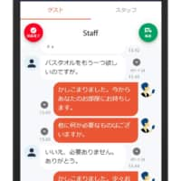 Travel agency JTB selling chat system to reduce hotel staff and guest contact