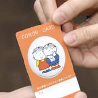 The number of bone marrow donor candidates registered in Japan has fallen for the first time since the registration system began in 1992. | KYODO