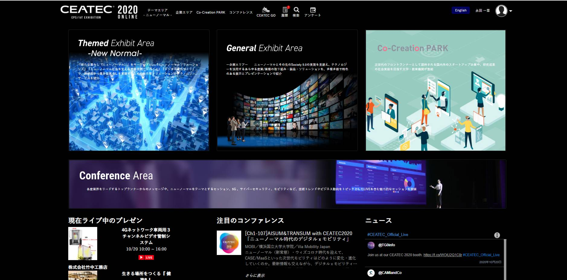 The CEATEC website offers virtual space for 356 exhibitors to make online presentations, and will host a slew of conferences scheduled to be streamed during the four-day event.
