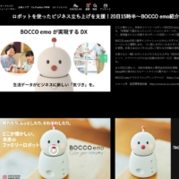 Yukai Engineering Inc., a Tokyo-based startup that creates communication robots, has created an online booth at the CEATEC show, which kicked off Tuesday and is being run completely online this year. |
