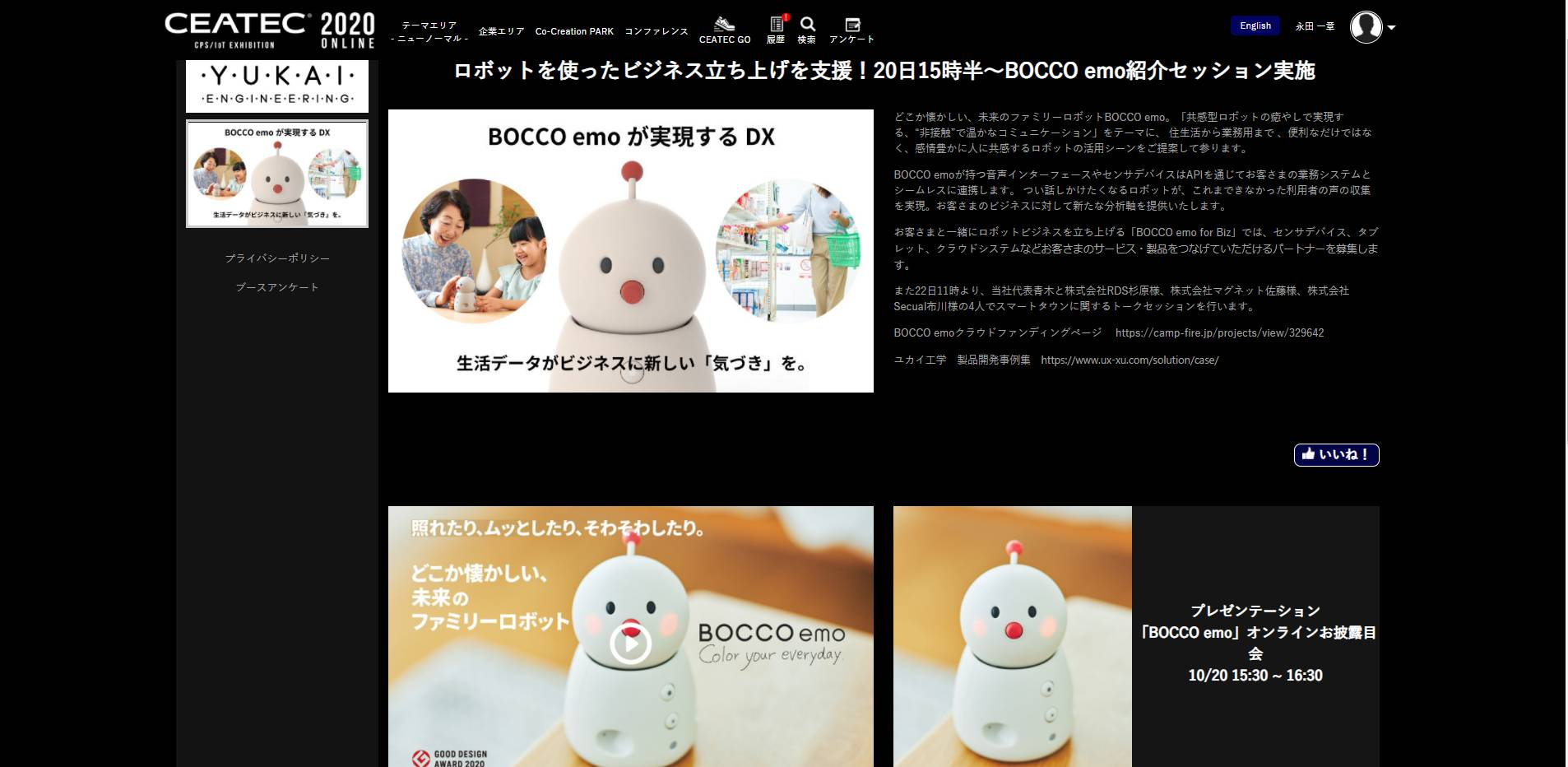 Yukai Engineering Inc., a Tokyo-based startup that creates communication robots, has created an online booth at the CEATEC show, which kicked off Tuesday and is being run completely online this year.