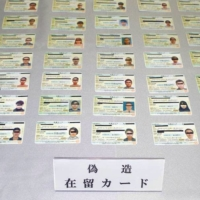Fake residence cards proliferating as more non-Japanese overstay