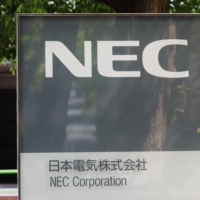 The U.K. government has decided to collaborate with NEC Corp. on the development of 5G ultrafast wireless communications networks. | BLOOMBERG